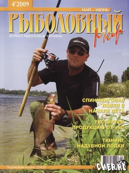 поиск рыболовов
