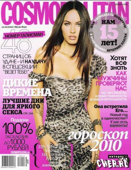 журнал космополитен надежный сайт знакомств с иностранцами