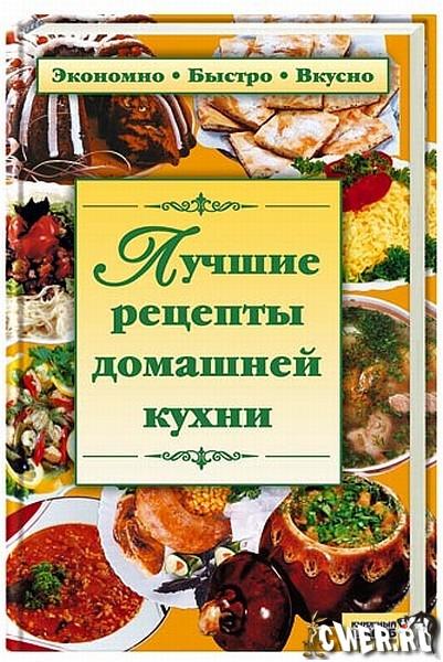 Рецепты домашний кухни 135
