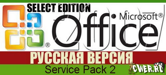 Microsoft Office 2007 with SP2 Select Edition