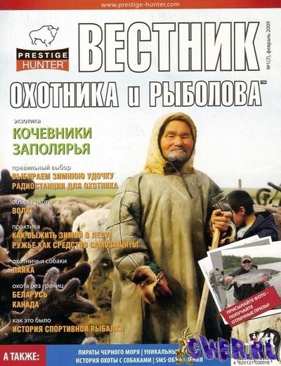 вестник охотника и рыбаках
