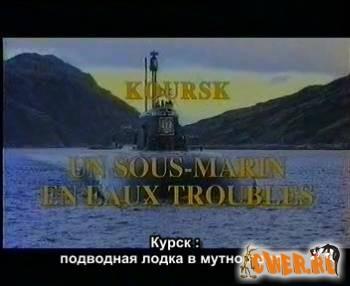о чем фильм подводная лодка в мутной воде