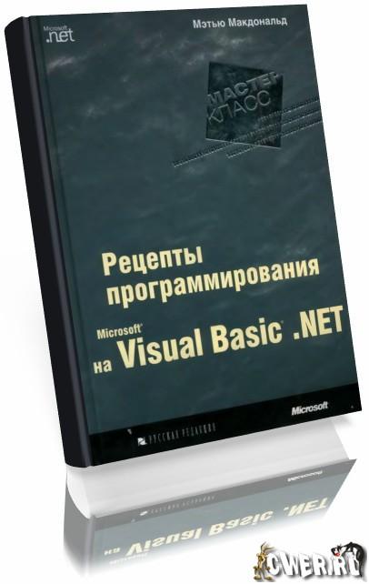 Программирование на vba в microsoft office 2007