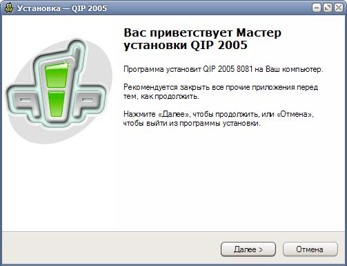 Знаменитой программы qip 2005 (или как его назвали сами авторы - старый qip)