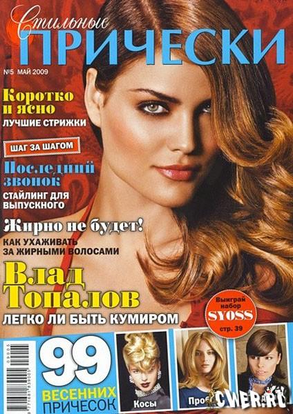 Фото журналы причесок