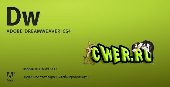 3 dreamweaver cs4