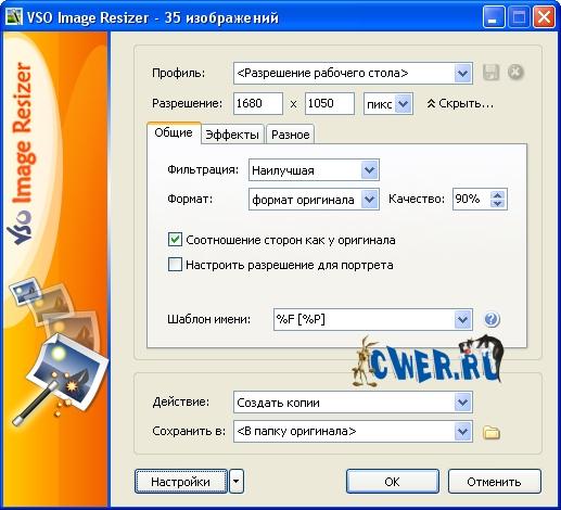программа для расширения jpg 320x240