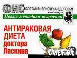 Антираковая диета доктора Ласкина, антираковая диета, доктор ласкин, исцеление, онкология