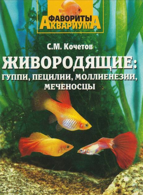 Гуппи книга