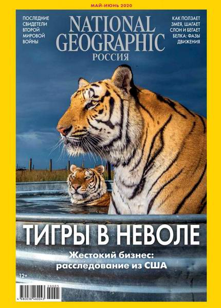 журнал National Geographic №5-6 май-июнь 2020 Россия