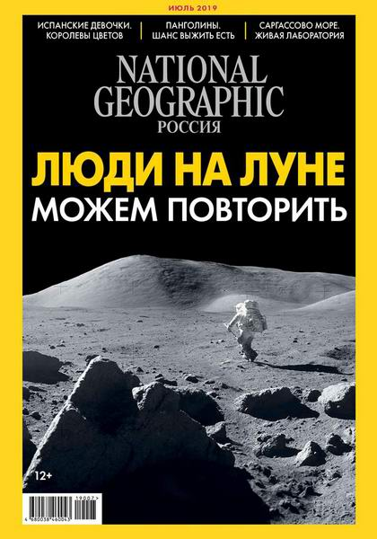 журнал National Geographic №7 июль 2019 Россия