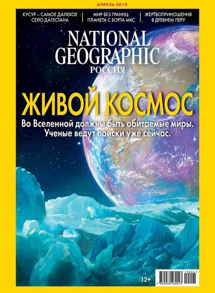 журнал National Geographic №4 апрель 2019 Россия