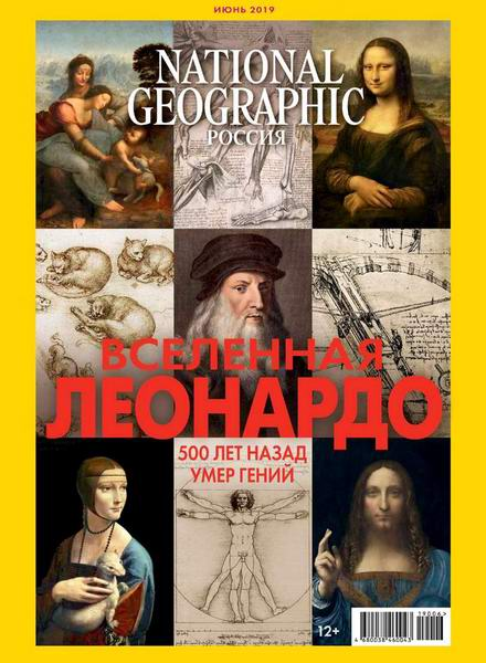 журнал National Geographic №6 июнь 2019 Россия