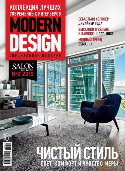 журнал Salon De Luxe №2 2019 Modern Design. Коллекция лучших современных интерьеров