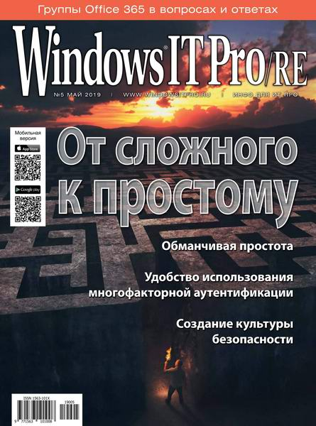 Windows IT Pro/RE №5 май 2019