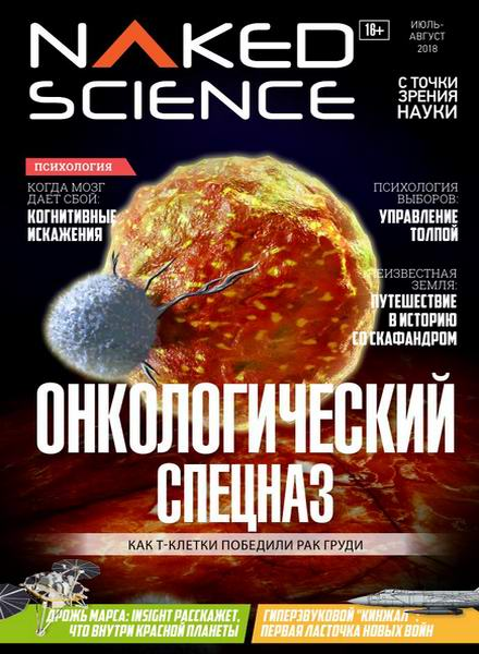 Naked Science №38 июль-август 2018