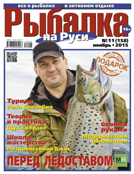 журналы о рыбалке выписать на почте