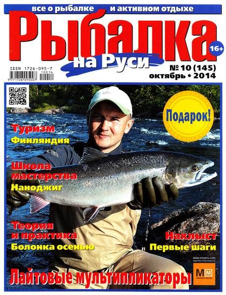 что почитать про рыбалку