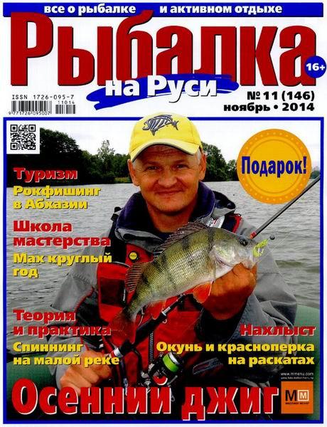 ловля рыбалки на руси