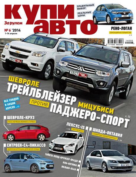 особой популярностью архив журнала купи авто Новости