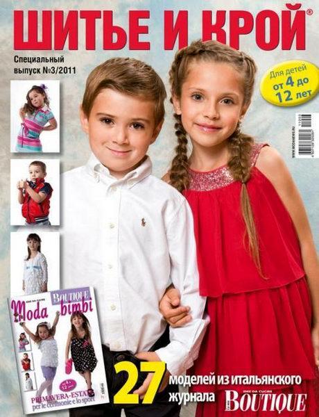 Журналы пошив детской одежды