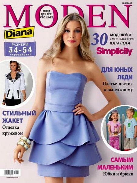 Платья из журнала диана моден