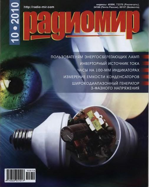журнал радиомир 3 за 2010 возможности