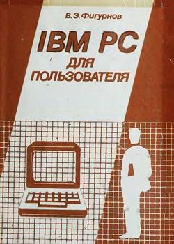 ibm text book
