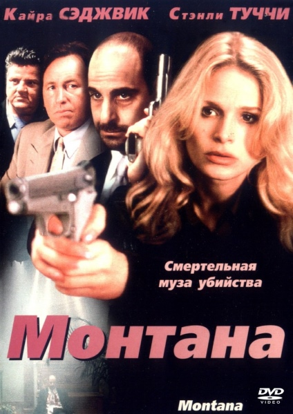 Монтана / Montana / Killer Games / Nothing Personal (1998/DVDRip)