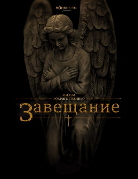 Завещание / The Last Will and Testament of Rosalind Leigh (2012/WEBDLRip