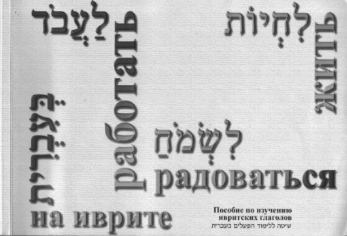 ЖИТЬ РАБОТАТЬ И РАДОВАТЬСЯ НА ИВРИТЕ СКАЧАТЬ БЕСПЛАТНО