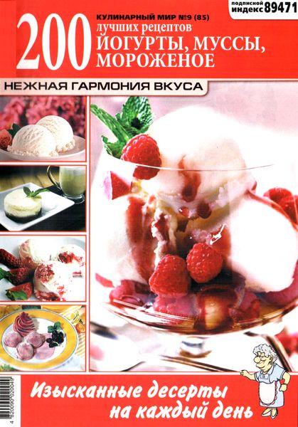 Все рецепты изысканных десертов