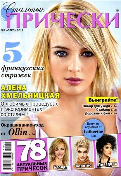 смотреть журнал стильные прически апрель 2015