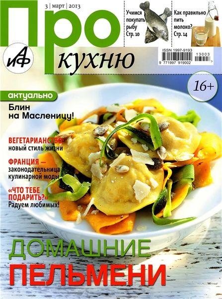 под деревянное журнал про кухню официальный сайт позвонить городской телефон