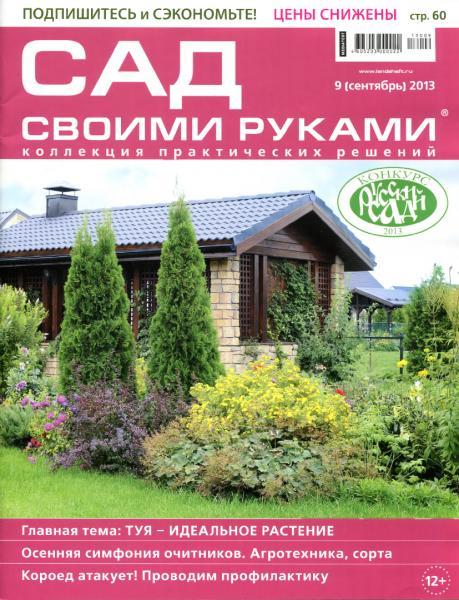 Журнал сад своими руками читать онлайн