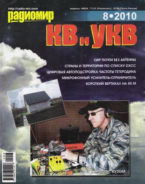 журнал радиомир 3 за 2010 выбор