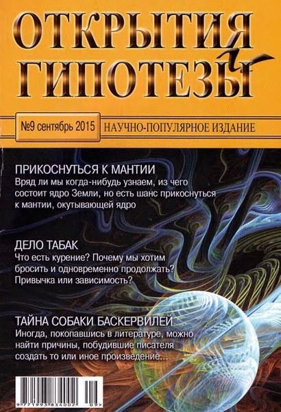 научно популярныеаудио книги о непознанном