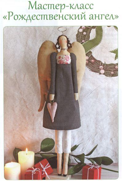 Рябцова модные куклы своими руками