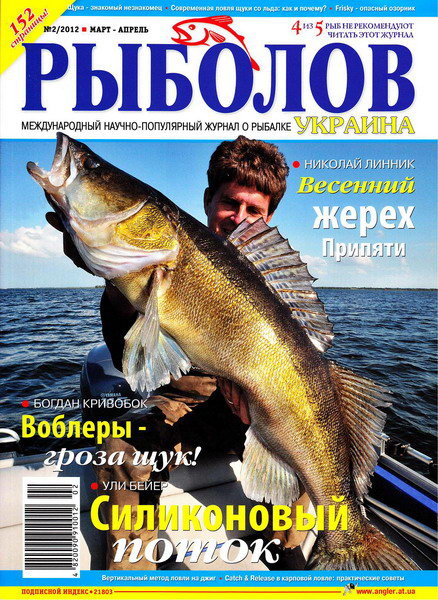 рассказы в газету о рыбалке