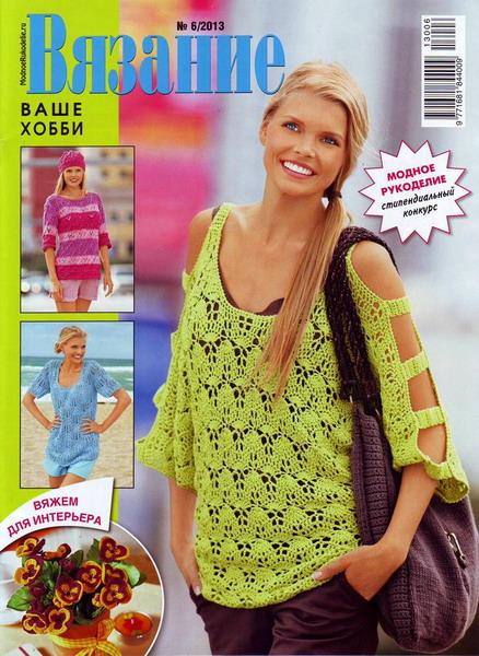 Журналы для вязания вязание ваше хобби