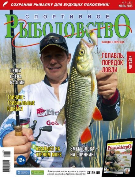 журнал энциклопедия рыболова официальный сайт