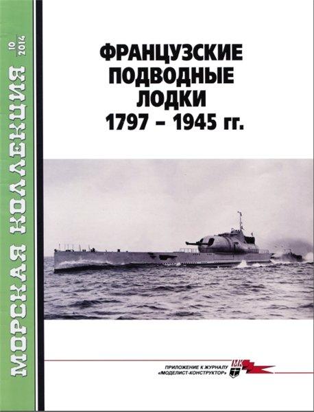 журнал подводная лодка торрент