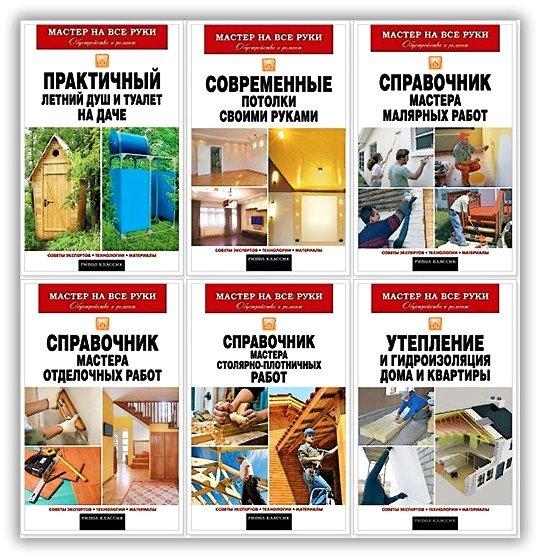 Книги для домашнего мастера все своими руками