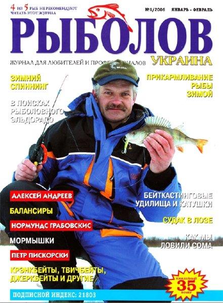 рыболов элит 5 за 2000 год