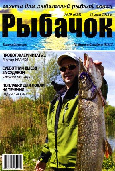 Журнал лови сам