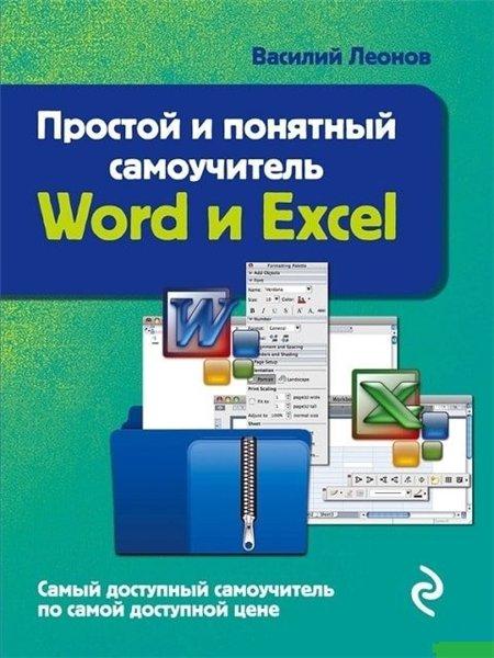 Учебник Word Exel 2007