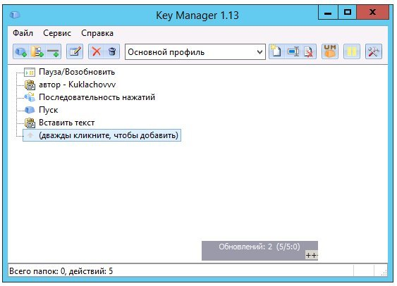 ATNSOFT Key Manager