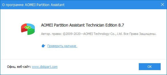 AOMEI Partition Assistant 8.7