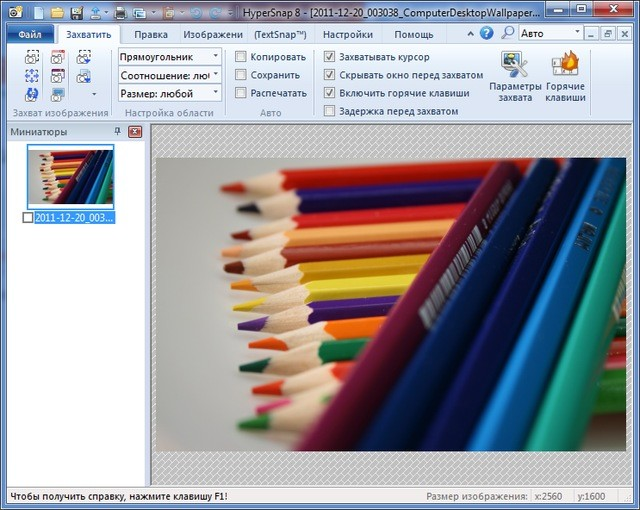 HyperSnap 8.16.06 + Rus + Portable