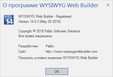 WYSIWYG Web Builder 14.0.3 + Rus + Extensions